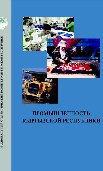 Manufacturing industry of the Kyrgyz Republic