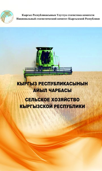 Agriculture of the Kyrgyz Republic