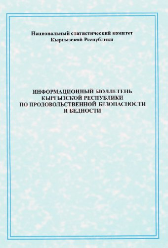 Food security and poverty information bulletin of the Kyrgyz Republic