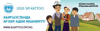 Каттоо 2020 — Перепись населения и жилищного фонда Кыргызской Республики 2020 года